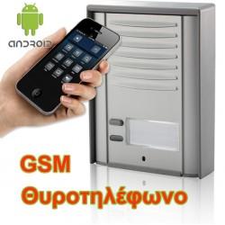 Θυροτηλέφωνο GSM με κάρτα SIM, 1 πλήκτρο κλήσης, άνοιγμα πόρτας